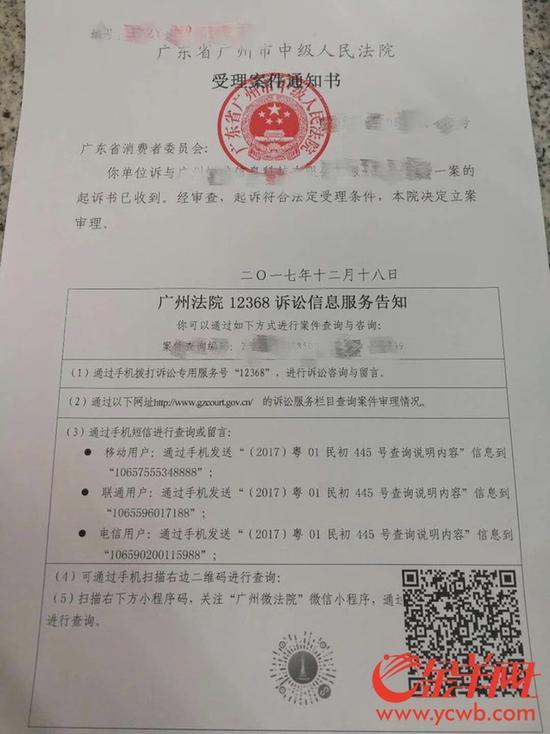 广东消委会起诉小鸣单车要求退还消费者押金:打响共享单车公益诉讼全国第一案