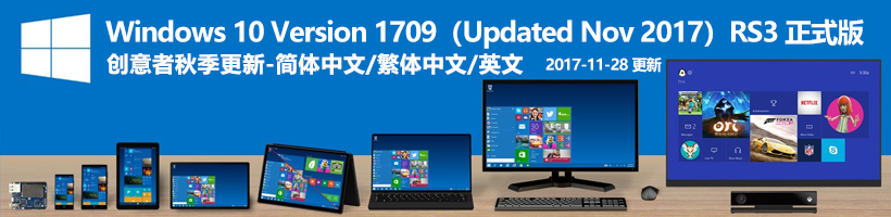 Windows 10 Version 1709 (Updated Nov 2017) 创意者秋季更新版RS3正式版ISO镜像-简体中文/繁体中文/英文