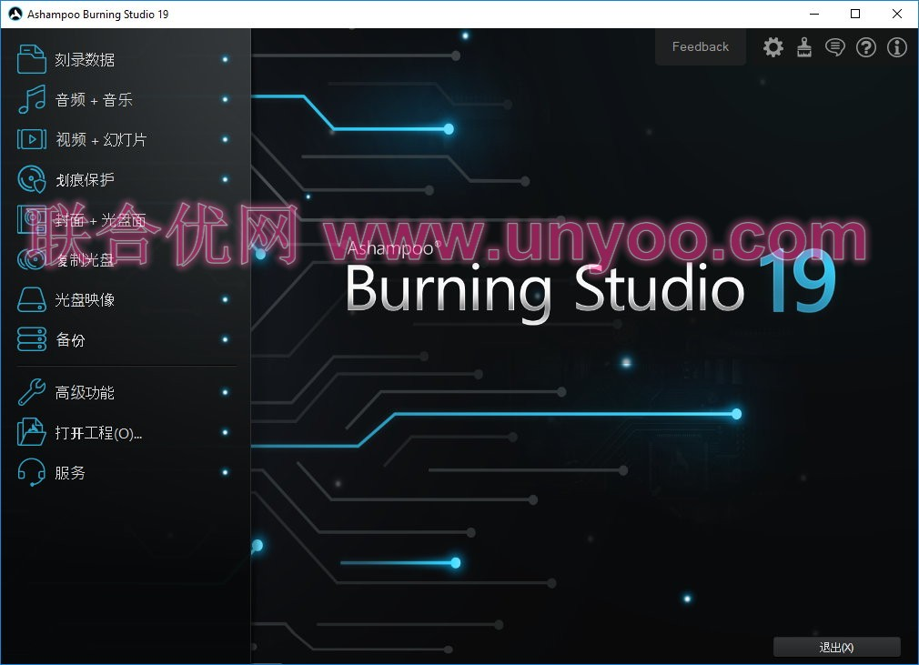 Ashampoo Burning Studio v19.0.3.11 Final 多语言中文注册版-经典刻录软件