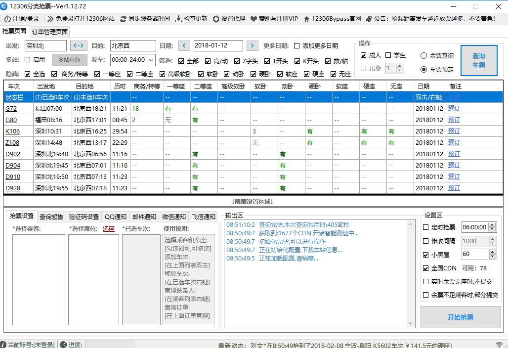 12306订票助手.NET v13.3.2.0 + 分流抢票 v1.12.72