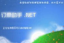 12306订票助手.NET v13.3.2.0 + 分流抢票 v1.12.72-联合优网