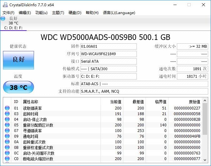 CrystalDiskInfo v8.3.1 Final x86/x64 绿色免安装便携版-硬盘健康检测