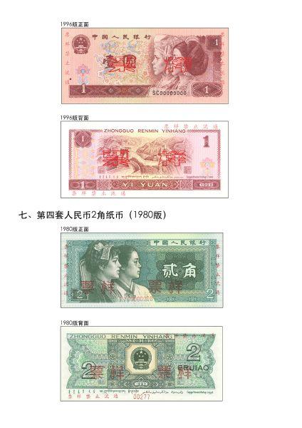 第四套人民币从2018年5月1日起将停止流通