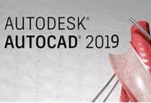 Autodesk AutoCAD v2019.1.1 中文正式注册版附注册机-简体中文/繁体中文/英文-联合优网