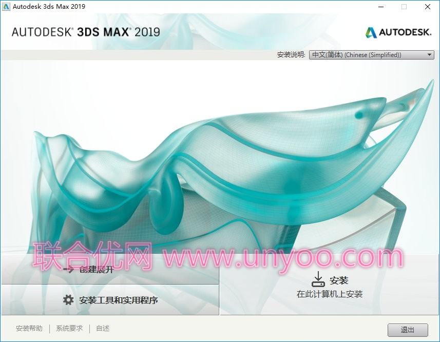 Autodesk 3ds Max 2019.2 多语言中文正式版-简体/繁体中文/英文