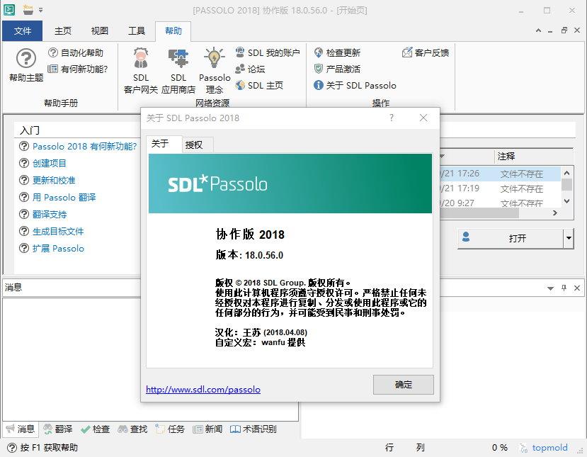 SDL Passolo 2018 v18.0.56.0 中文正式注册版-软件汉化工具