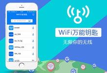 工信部:对WiFi万能钥匙等蹭网类移动应用程序程序开展调查-联合优网