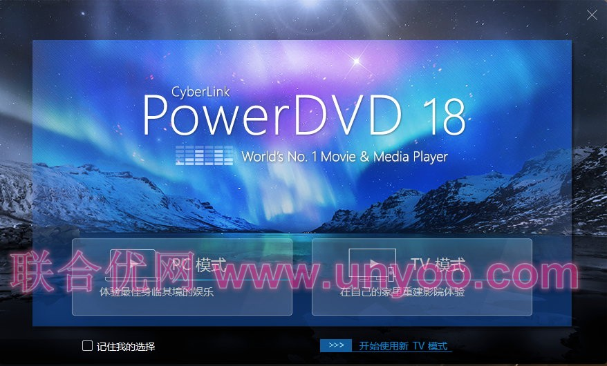 Cyberlink PowerDVD Ultra v18.0.2307.62 多语言中文注册版