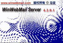 WinWebMail Server v4.2.0.1 多语言中文注册版-邮件服务器-联合优网