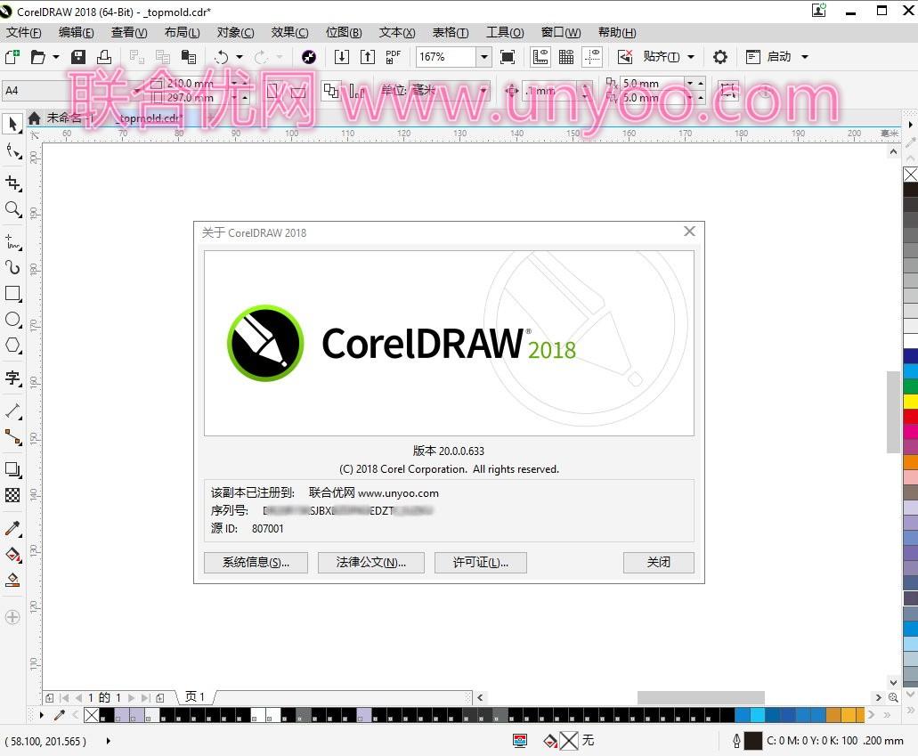 CorelDRAW Graphics Suite 2018 v20.0.0.633 官方多语言中文零售正式版