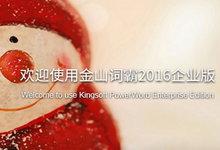 金山词霸PC企业版 2016 v6.7.0.0315 正式版附特别补丁-联合优网