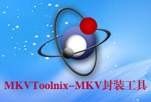 MKVToolNix v52.0.0 Final x86/x64 多语言中文正式版-MKV封装工具-联合优网