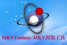 MKVToolnix v42.0.0 Final x86/x64 多语言中文正式版-MKV封装工具-91视频在线观看
