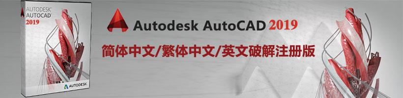 Autodesk AutoCAD v2019.1.1 中文正式注册版附注册机-简体中文/繁体中文/英文