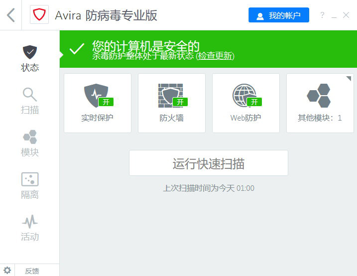 Avira Antivirus 2018 v15.0.42.11 Win/Mac 多语言中文正式版
