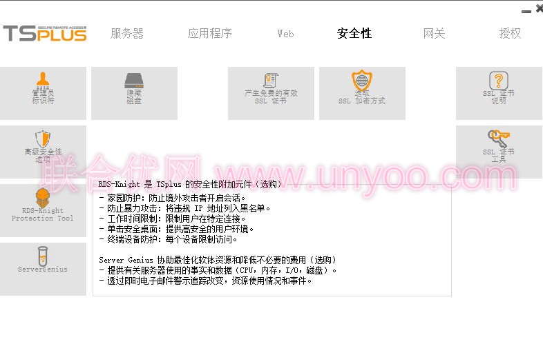 TSplus Enterprise Edition v11.50.8.27 多语言中文注册版