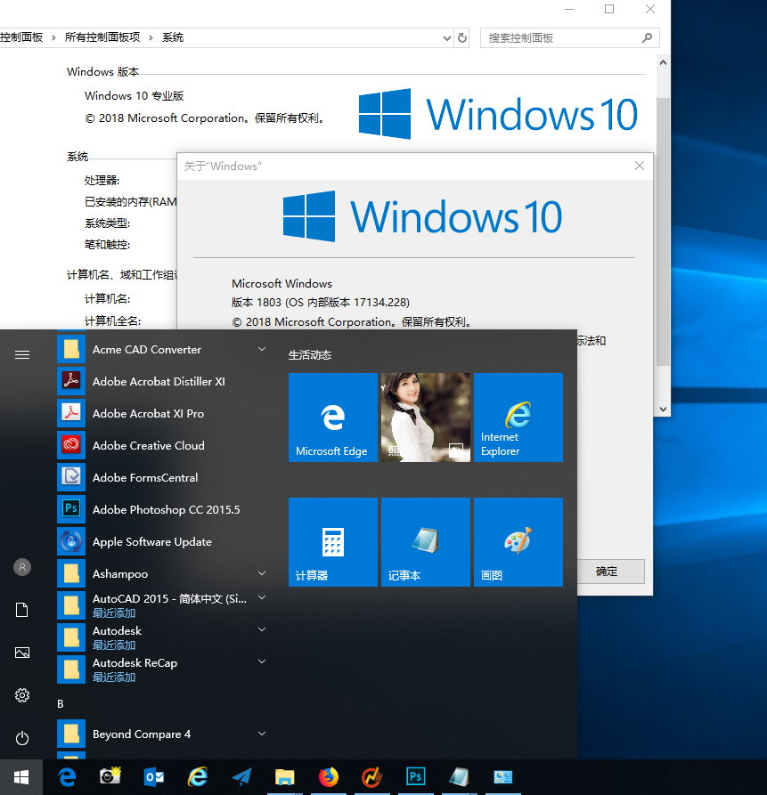Windows 10 Version 1803 (Aug 2018 Update) 2018 8月更新版RS4正式版MSDN ISO镜像-简体中文/繁体中文/英文
