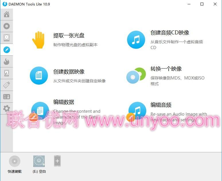 Daemon Tools Lite v10.13.0.1373 多语言中文正式版-免费虚拟光驱