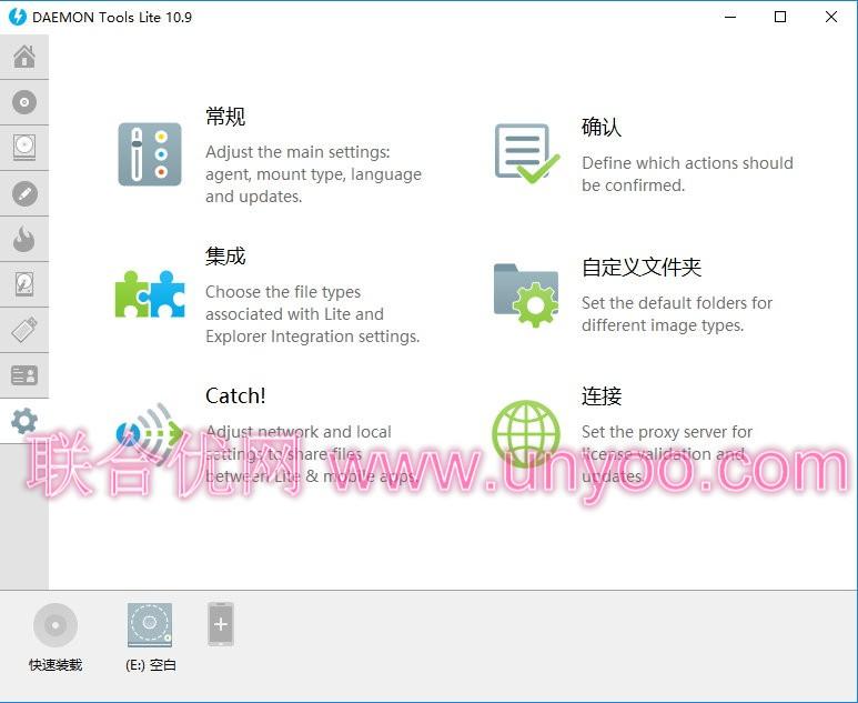Daemon Tools Lite v10.9.0.0650 多语言中文正式版-虚拟光驱
