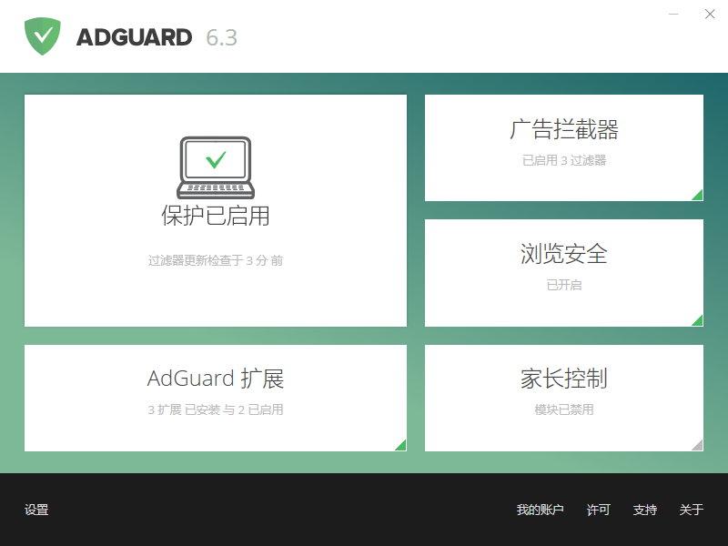 Adguard v6.4.1814.4903 Final 多语言中文注册版-广告拦截器