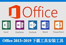 Office 2013-2019 C2R Install v6.4.6 正式版-Office 2013/2016/2019自定义组件安装工具-联合优网