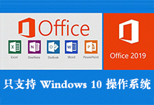 Microsoft Office 2019 RTM 简体中文/繁体中文/英文专业增强版正式版附激活工具-仅支持Win10系统-联合优网