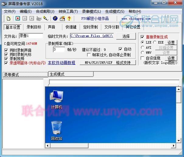 屏幕录像专家 v2018 Build1028 注册版附注册机-屏幕录像制作