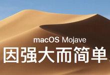 macOS Mojave v10.14 操作系统正式发布附下载-联合优网