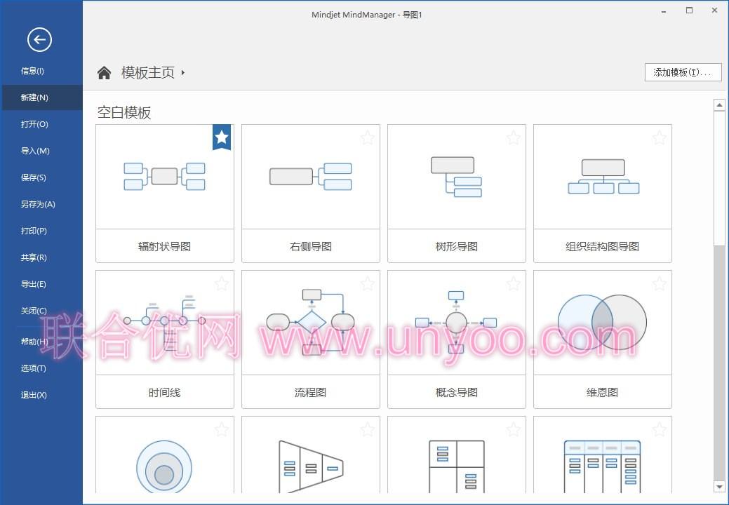 Mindjet MindManager 2019 v19.0.289 多语言中文正式版-思维导图
