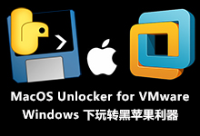 MacOS Unlocker for VMware v3.0.3 Final 正式版-Windows下玩转黑苹果的利器-联合优网