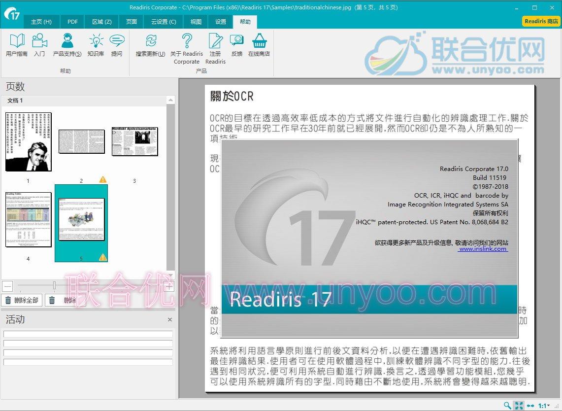 Readiris Corporate v17.0 Build 11519 多语言中文注册版-OCR识别
