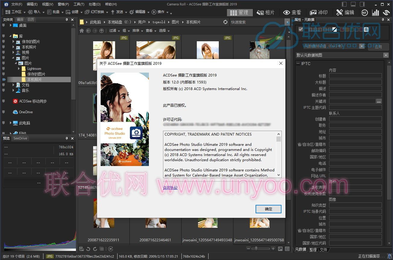 ACDSee Photo Studio Ultimate 2019 v12.0.0.1593 x64 中英文正式注册版附激活