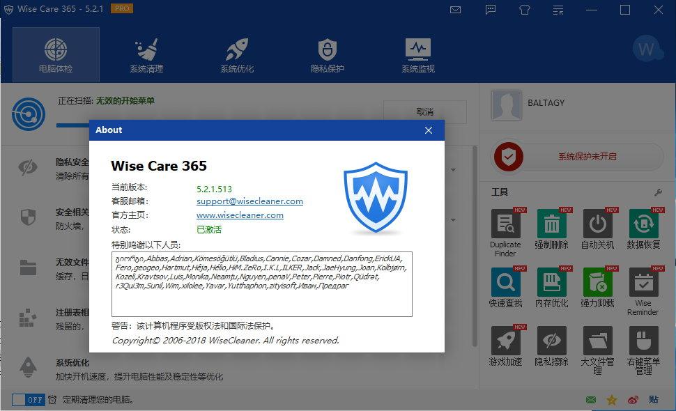 Wise Care 365 Pro v5.4.9 Build 545 多语言中文注册版附注册码