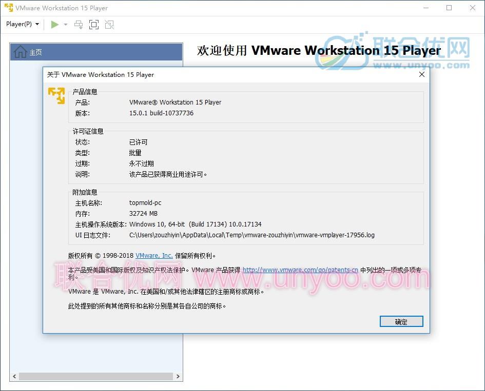 VMware Workstation Player v15.5.5 Build 16285975 Commercial 多语言中文注册版