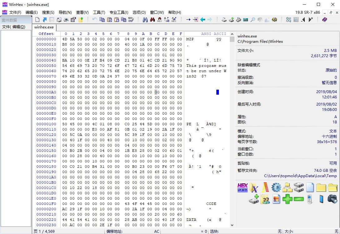 WinHex v19.8 SR-7 x86/x64 多语言中文版附注册机-16进制编辑器