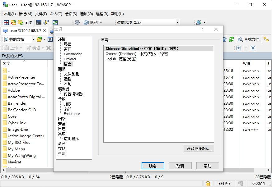 WinSCP v5.15.9 Final + Portable 多语言中文正式版-SSH开源图形化SFTP客户端
