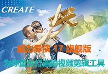 CyberLink PowerDirector Ultimate v17.0.2126.0 多语言中文注册版-威力导演17-联合优网