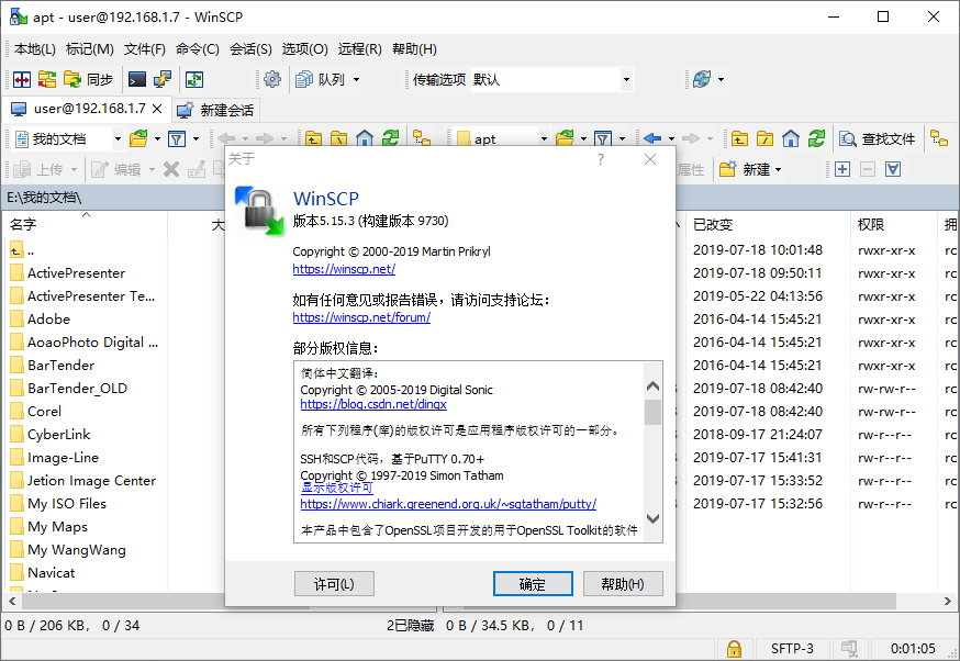 WinSCP v5.17.7 Final + Portable 多语言中文正式版-SSH开源图形化SFTP客户端