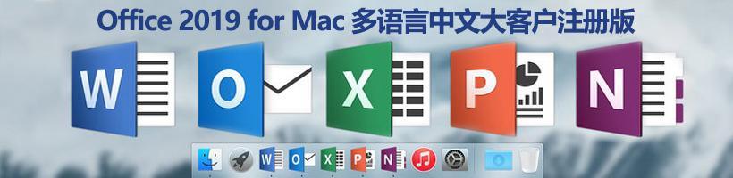 Office 2019 for Mac 多语言中文大客户注册版