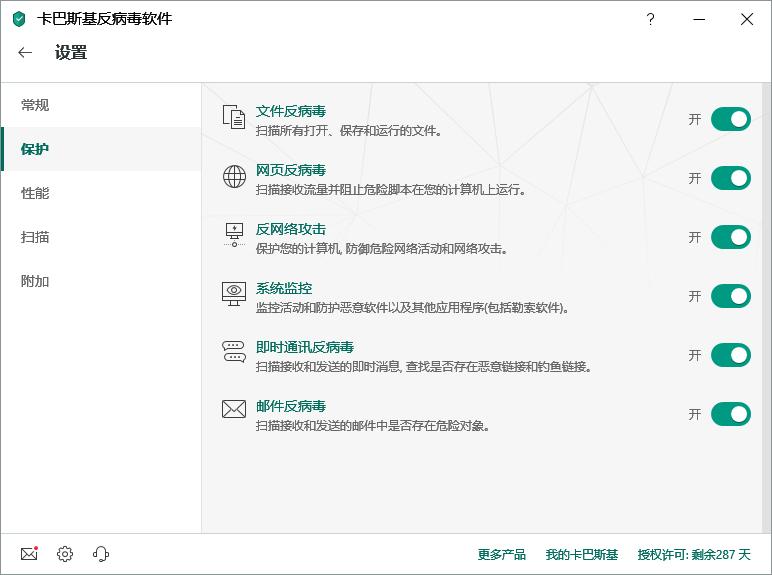 卡巴斯基反病毒软件 Kaspersky 2019 v19.0.0.1088 多语言中文正式版
