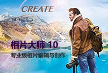 CyberLink PhotoDirector v10.0.2022 多语言中文注册版-相片大师-联合优网