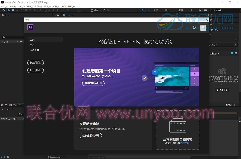 Adobe After Effects CC 2019 v16.1.3.5 Win/Mac 多语言中文正式注册版