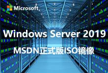 Windows Server 2019 MSDN 正式版ISO镜像-简体中文/繁体中文/英文-联合优网