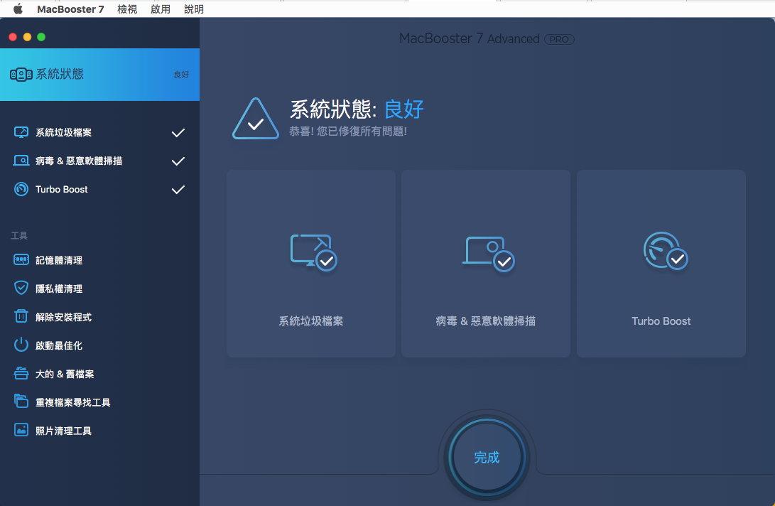 MacBooster v7.2.0 MacOS 多语言中文注册版-Mac维护工具
