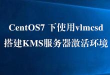CentOS7 下使用vlmcsd搭建KMS服务器激活环境-支持激活Windows/Office-联合优网