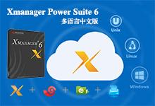 Xmanager Power Suite v6 Build 0199 Multilingual 多语言中文正式注册版-联合优网
