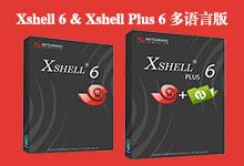 Xshell 6 Plus v6.0.0125 多语言中文正式版-联合优网
