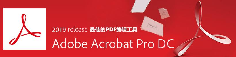 Adobe Acrobat Pro DC 2019 v2019.008.20071 Win/Mac 多语言中文注册版附注册机