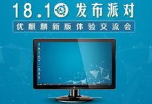 优麒麟(Ubuntu Kylin) v18.10 正式版-开源Linux操作系统-联合优网