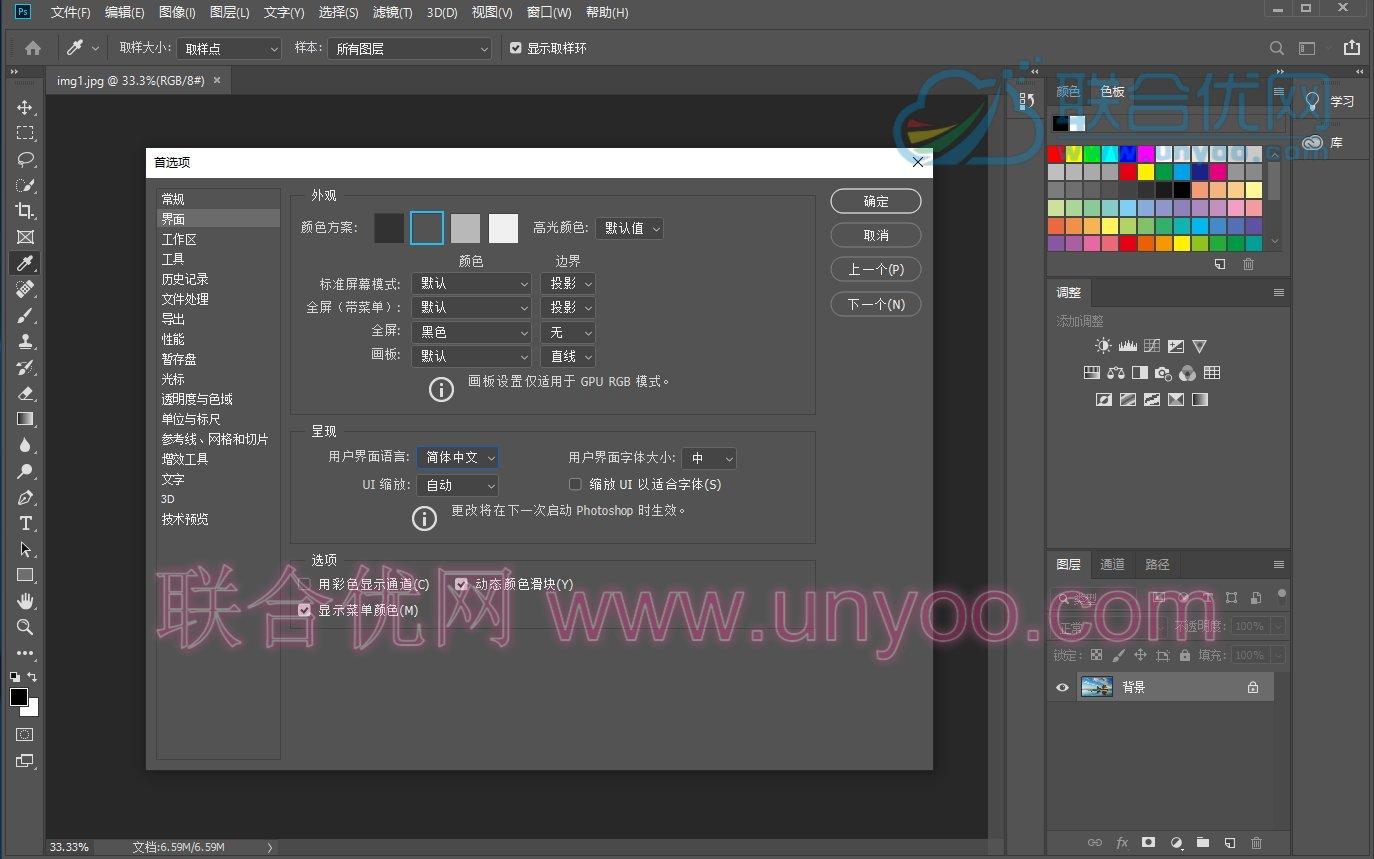 Adobe Photoshop CC 2019 v20.0.7.28362 Win/Mac 多语言中文正式注册版